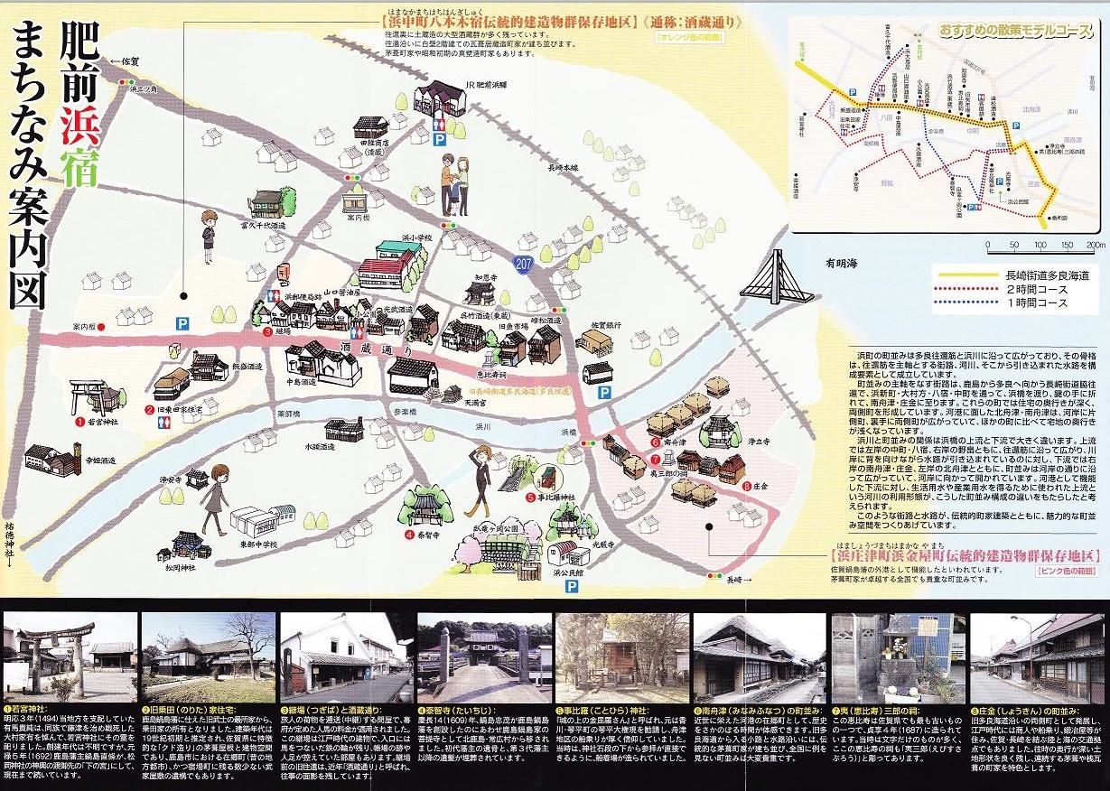 佐賀蔵通りマップ