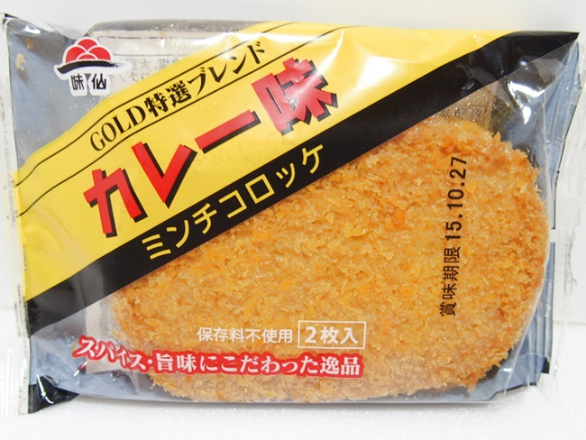 ミンチコロッケカレー味パッケージ2