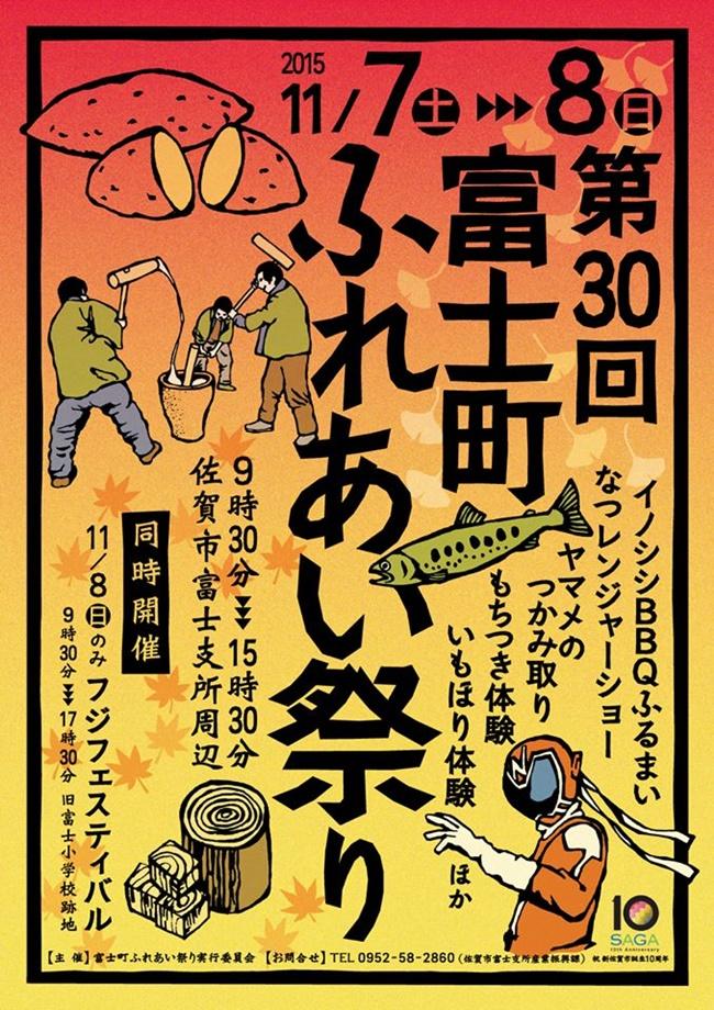 富士町ふれあい祭り