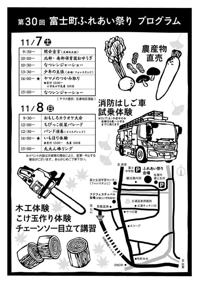 富士町ふれあい祭りプログラム