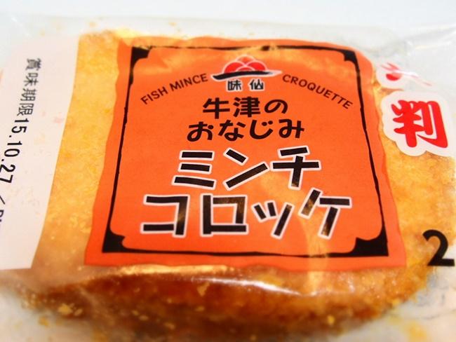 「ミンチコロッケ」魚肉コロッケの究極進化!安くてウマい佐賀小城市のB級グルメ