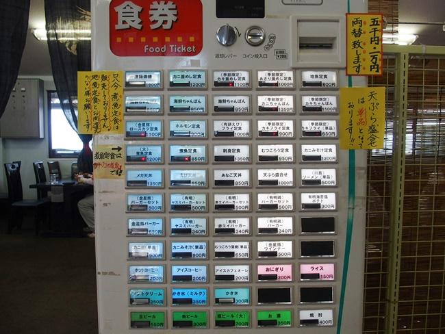 漁師の館食券機