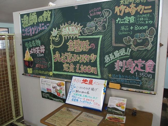 漁師の館メニュー黒板