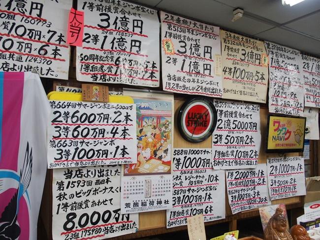 「冨田園茶舗」佐賀で一番当たる!噂の宝くじ売場で買った宝くじが当たったよ
