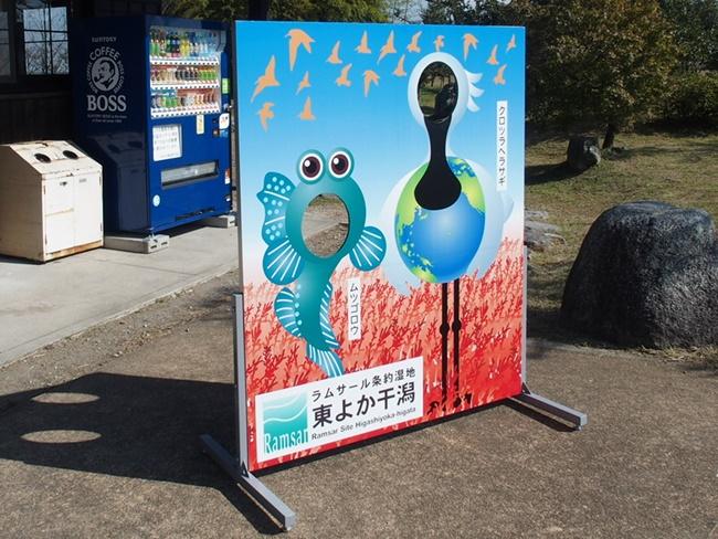 東よか干潟ガイダンスルーム記念撮影