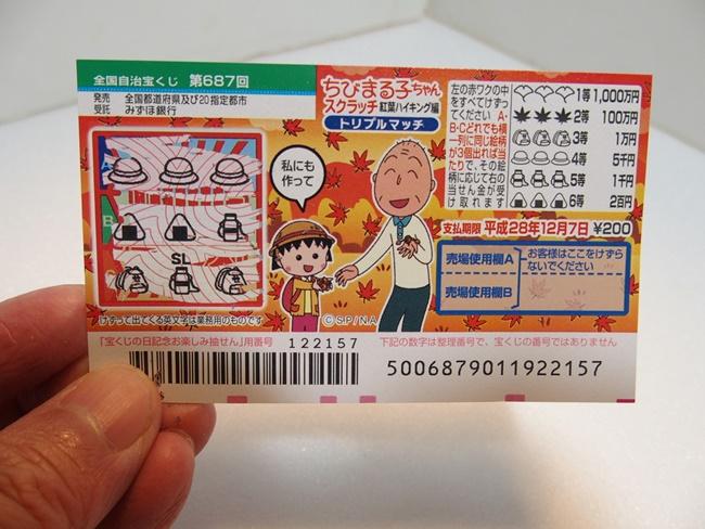 冨田園茶舗当選5000円