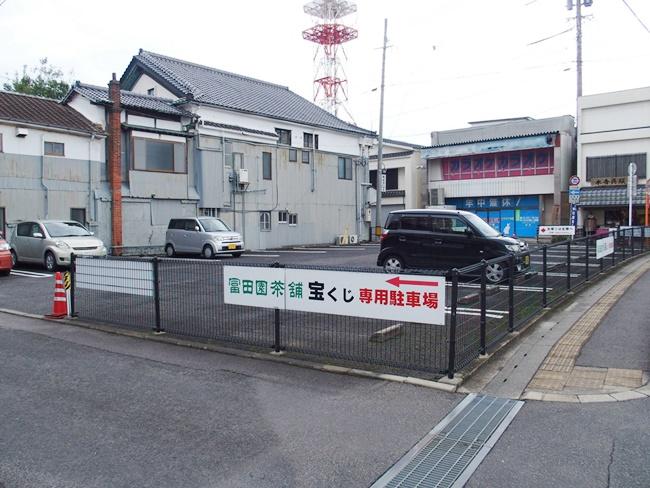 冨田園茶舗駐車場2