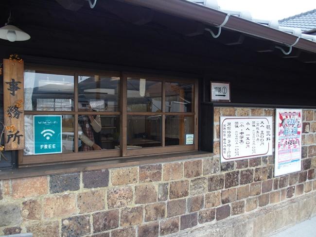 志田焼の里事務所
