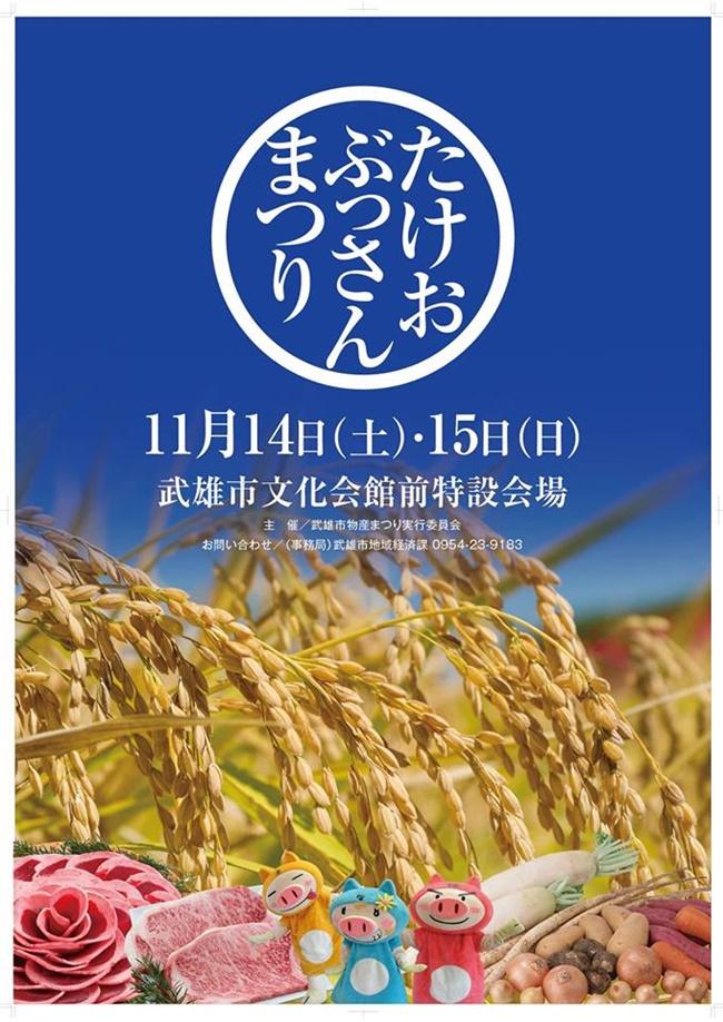 画像:武雄物産まつりFacebookページ