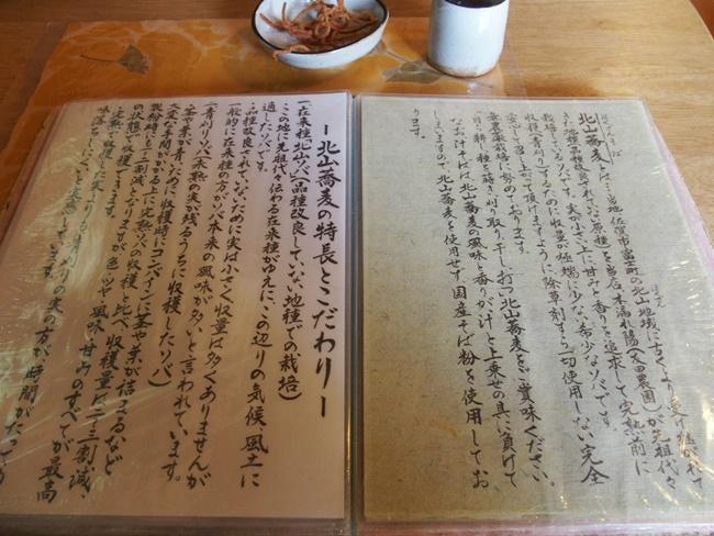 木漏れ陽北山蕎麦紹介