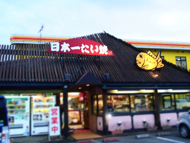 「日本一たい焼の本店」天然ものにこだわる佐賀神埼市にある日本一のタイ焼き店