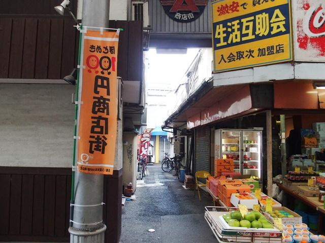 中華うどん一平あけぼの商店街