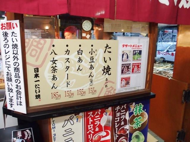 日本一たい焼メニュー