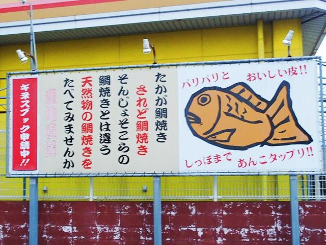 日本一たい焼看板