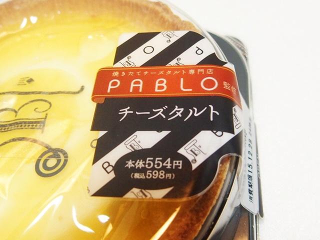 PABLO監修チーズタルトラベル文字