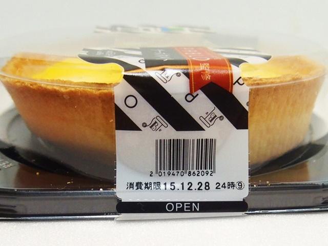 PABLO監修チーズタルトOPEN