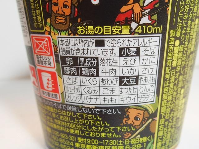 日清ジャークチキン5