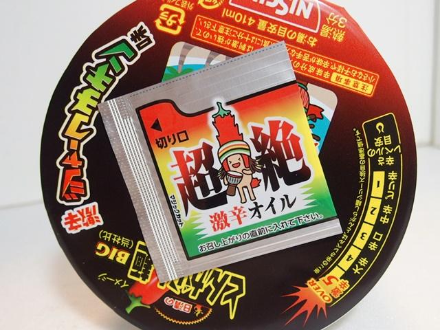 日清ジャークチキン6