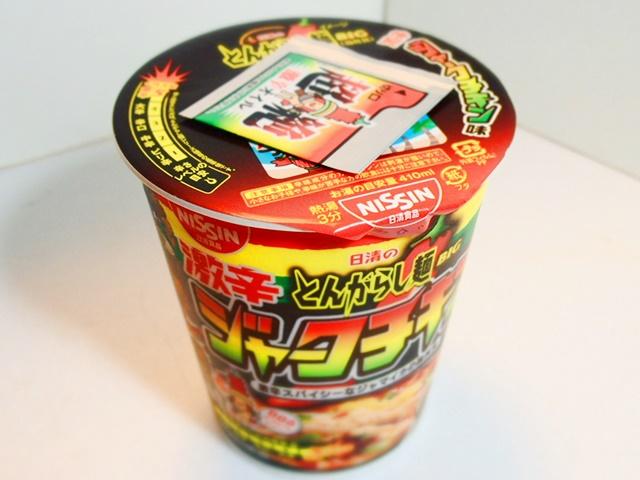 日清ジャークチキン1