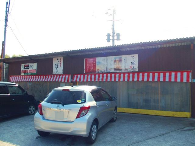 いい麺亭2