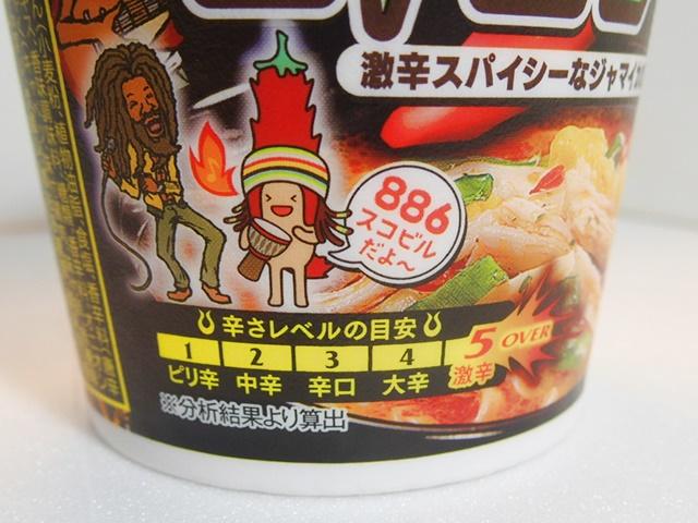日清ジャークチキン3