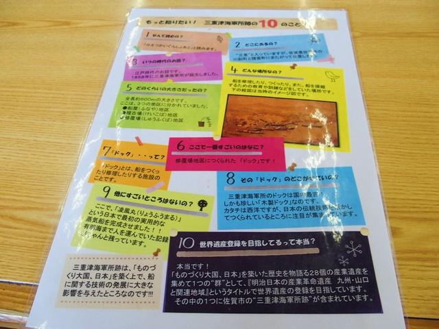 三重津海軍所カレーうどんメニュー4