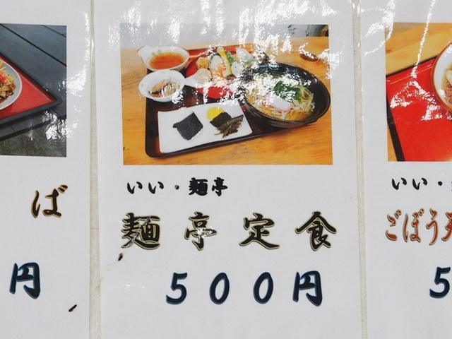 いい麺亭8