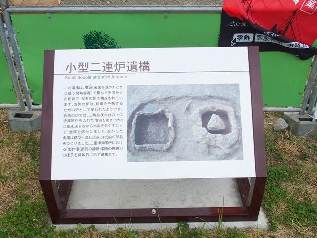 三重津海軍所跡発掘7