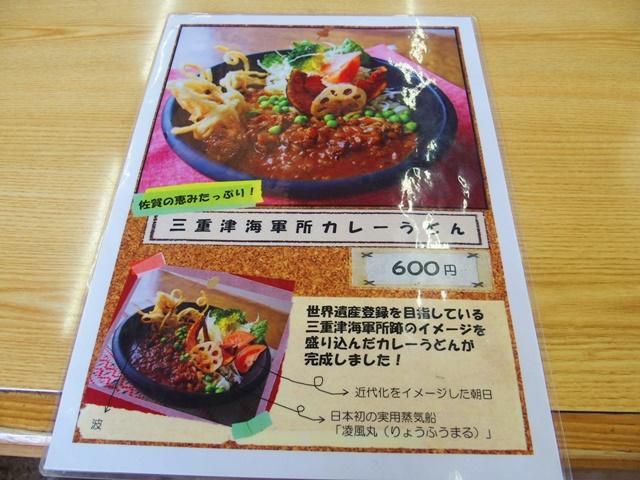 三重津海軍所カレーうどんメニュー3