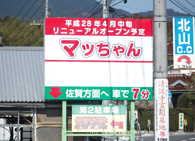 マッちゃん改装2