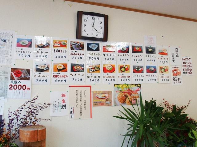 いい麺亭7
