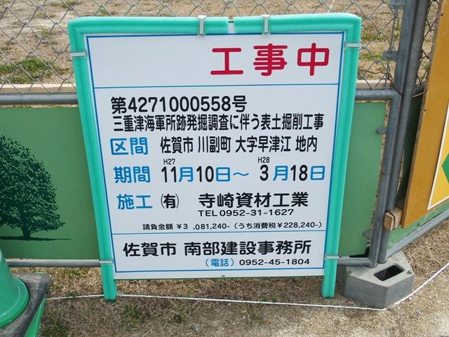 三重津海軍所跡発掘看板