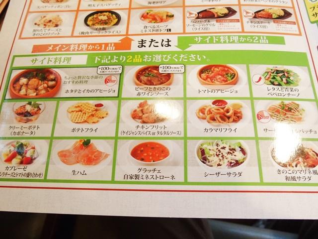 グラッチェガーデンズビザ食べ放題3