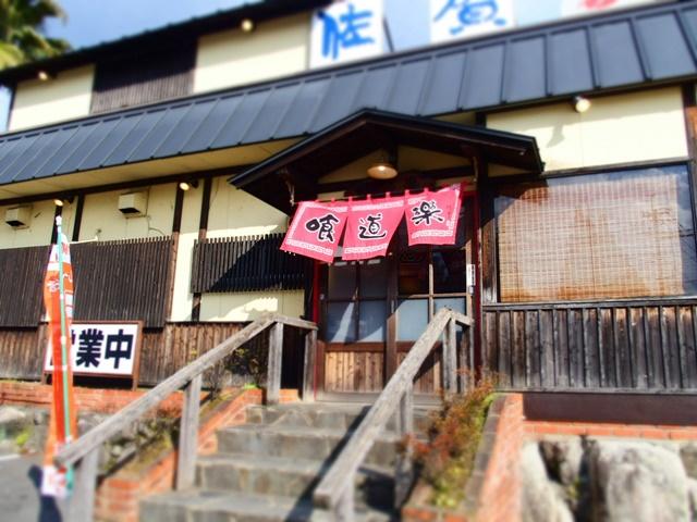 「喰道楽 北方本店」最も有名な佐賀ラーメンチェーンの本店口コミレビュー!