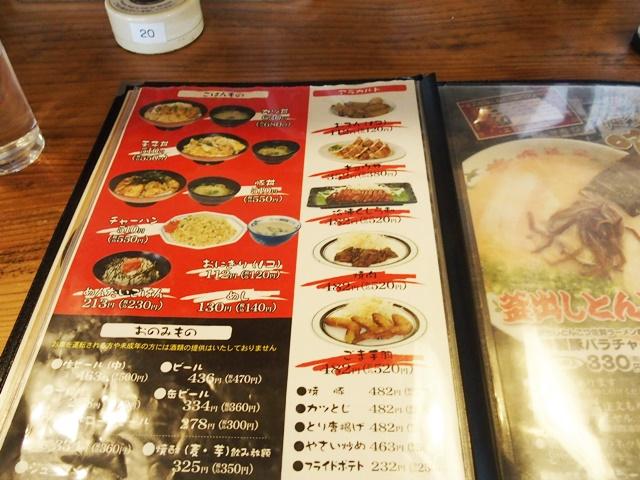 喰道楽本店6