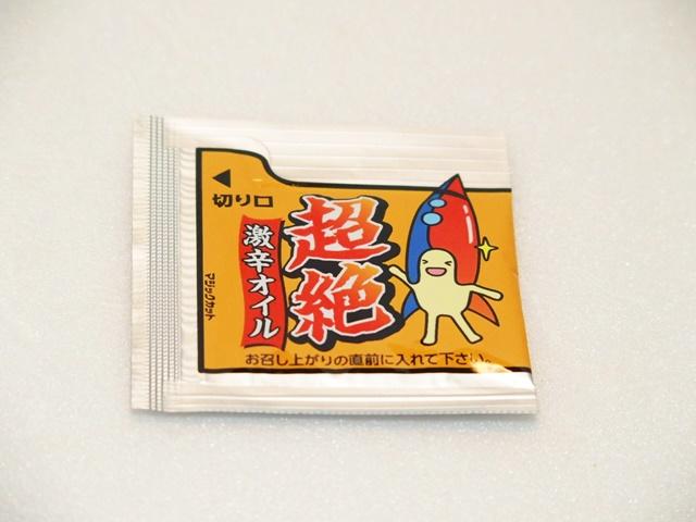 とんがらし麺BIG麻婆9