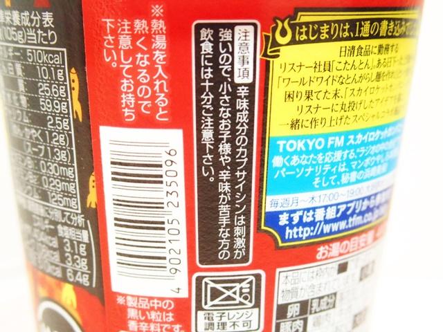 とんがらし麺BIG麻婆3