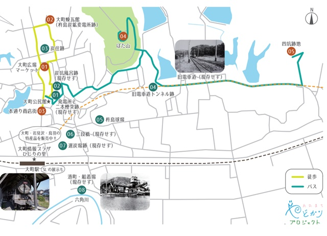 大町町観光マップ