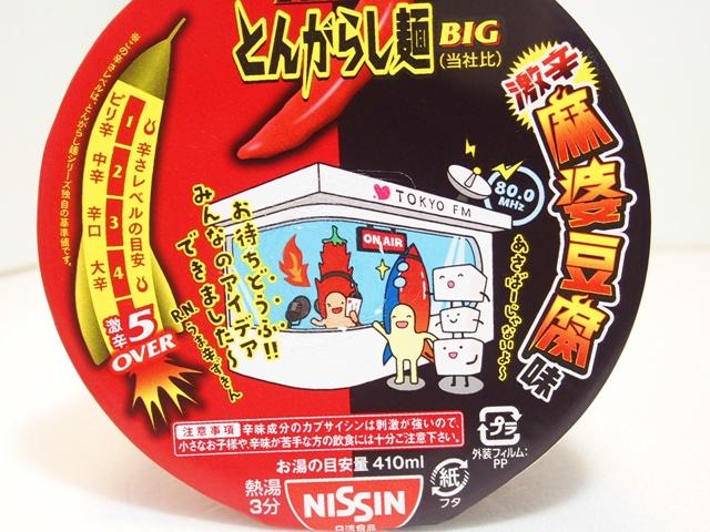 とんがらし麺BIG麻婆1