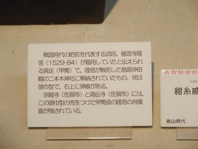 佐賀県立博物館18
