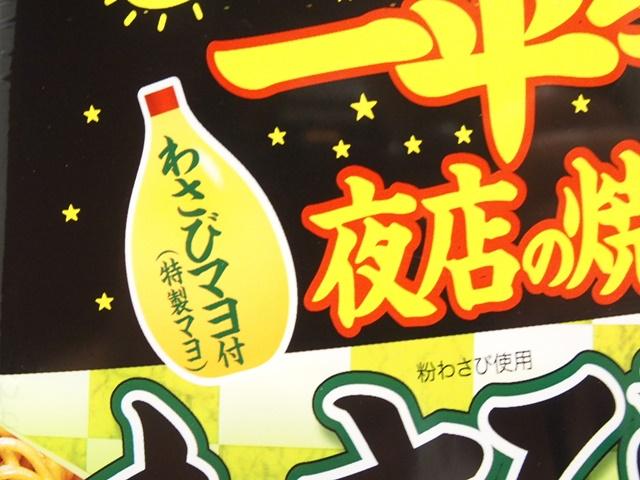 一平ちゃんわさびマヨ3