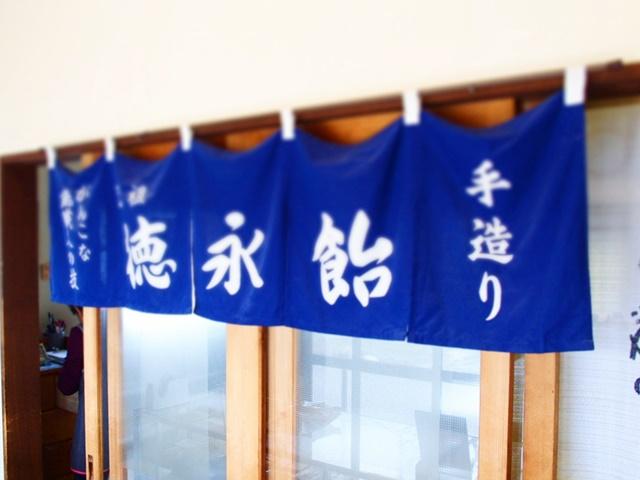 「徳永飴総本舗」江戸の伝統を受継ぐ職人が作る手作り飴!佐賀の老舗