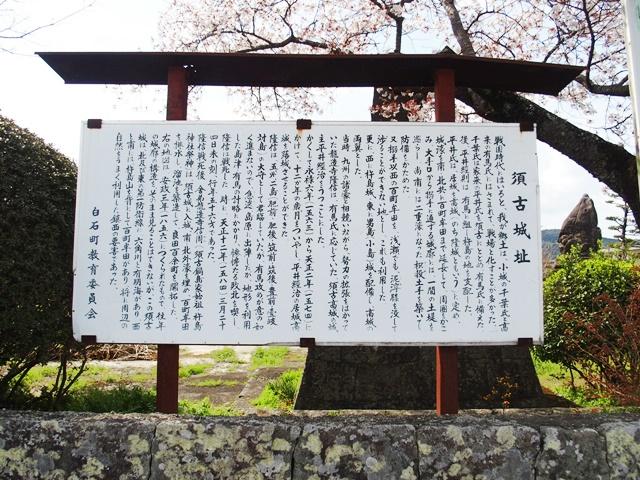 須古城跡3
