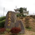 「肥前犬山城展望台」佐賀白石町にある絶景の展望スポット。