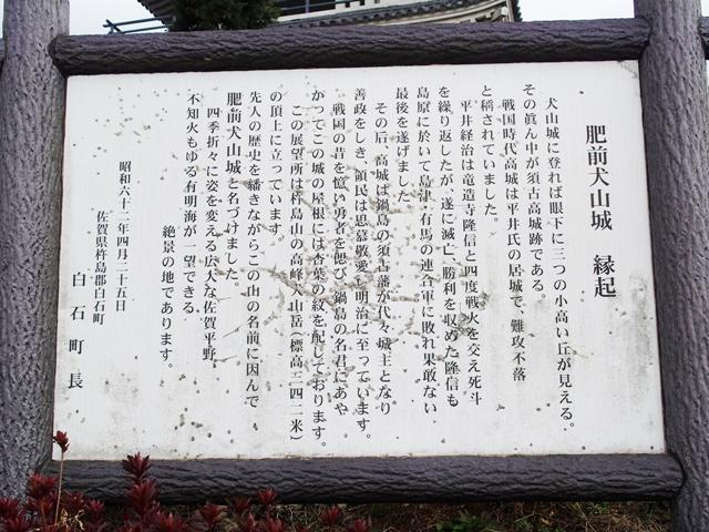 犬山城展望台5