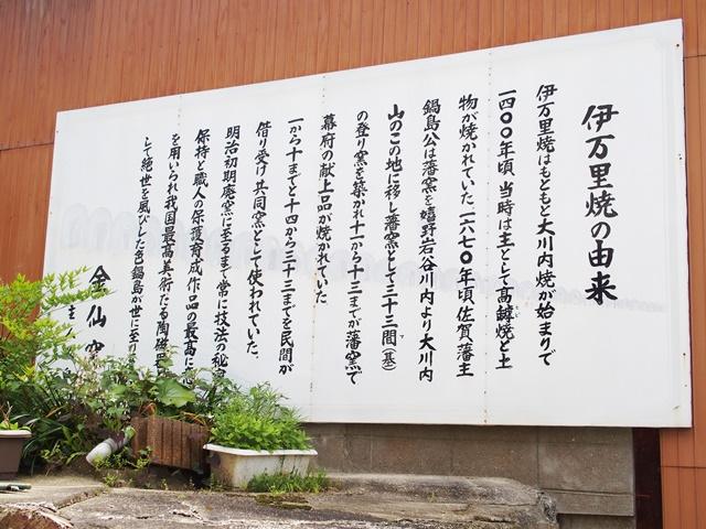 大川内山登窯跡8