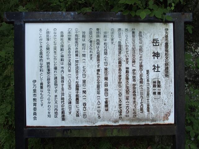 岳神社23