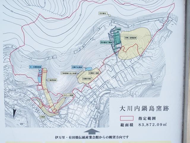 大川内山登窯跡2