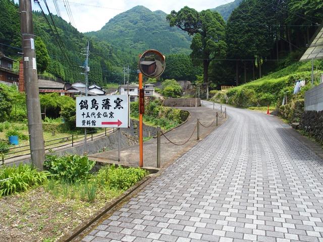 大川内山登窯跡3