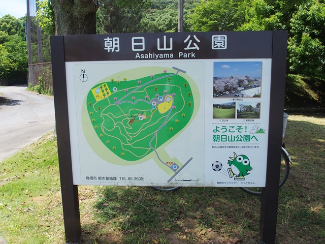 朝日山21